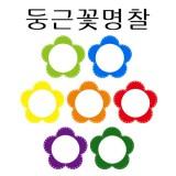 [7색선택]초등명찰(5개) - 둥근꽃명찰
