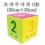 [청양]숫자주사위 - 대(30cmX30cm)