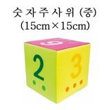 [청양]숫자주사위 - 중(15cmX15cm)