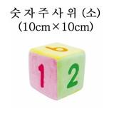 [청양]숫자주사위 - 소(10cmX10cm)