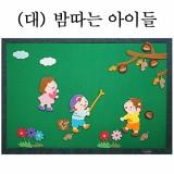 [청양]환경꾸미기(대):밤따는아이들