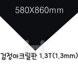 [배송제한][별도재단]검정아크릴판1.3T/580X860mm(A1)