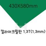 FL0645 칼라아크릴판 1.3T/430X580mm(A2) - 녹색