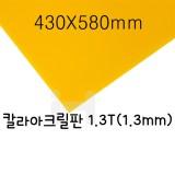 FL0643 칼라아크릴판 1.3T/430X580mm(A2) - 노랑