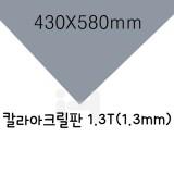 FL0640 칼라아크릴판 1.3T/430X580mm(A2) - 회색