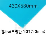 FL0639 칼라아크릴판 1.3T/430X580mm(A2) - 하늘