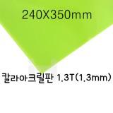 FL0607 칼라아크릴판 1.3T/240X350mm(B4) - 연두