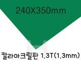 FL0605 칼라아크릴판 1.3T/240X350mm(B4) - 녹색