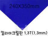 FL0604 칼라아크릴판 1.3T/240X350mm(B4) - 파랑