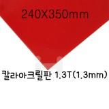 FL0602 칼라아크릴판 1.3T/240X350mm(B4) - 빨강