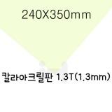 FL0601 칼라아크릴판 1.3T/240X350mm(B4) - 미색