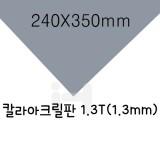 FL0600 칼라아크릴판 1.3T/240X350mm(B4) - 회색