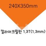 FL0598 칼라아크릴판 1.3T/240X350mm(B4) - 주홍