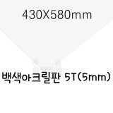 [별도재단]백색아크릴판5T/430X580mm(A2)