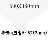 [배송제한]FL0843 백색아크릴판3T/580X860mm(A1)