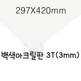 FL0819 백색아크릴판3T/297X420mm(A3)