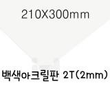 FL0812 백색아크릴판2T/210X300mm(A4)