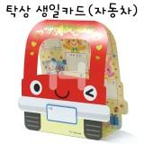[창대]탁상 생일카드(자동차)_76개남음
