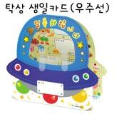 [창대]탁상 생일카드(우주선)_44개남음