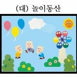 [청양]환경꾸미기(대):놀이동산