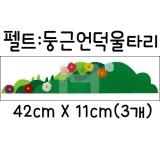 [환경소품]펠트울타리 - 둥근언덕울타리