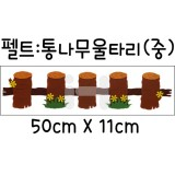 [환경소품]펠트울타리 - 통나무울타리(중)