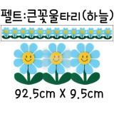 [환경소품]펠트울타리 - 큰꽃울타리(하늘)