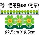 [환경소품]펠트울타리 - 큰꽃울타리(연두)