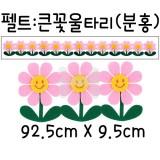 [환경소품]펠트울타리 - 큰꽃울타리(분홍)
