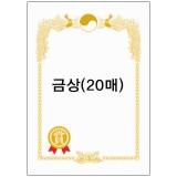 [봉황 무궁화]로얄금박상장용지A4 - G3금상(20매)_5개 남음