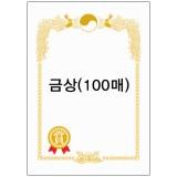 [봉황 무궁화]로얄금박상장용지A4 - G3금상(100매)