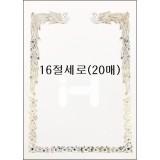 [봉황 무궁화]금박상장용지16절 - 봉황세로(20매)_5봉남음