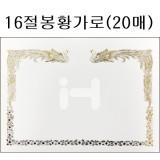 [봉황 무궁화]금박상장용지16절 - 봉황가로(20매)