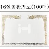 [봉황 무궁화]금박상장용지16절 - 봉황가로(100매)_13권남음