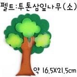 [환경소품]펠트나무:투톤삼잎나무(소)