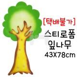 [택배불가][환경소품]스티로폼:잎나무(대)_12개남음