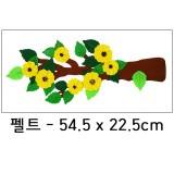 [환경소품]펠트:꽃핀나무가지(노랑)