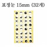 [청양]펠트스티커/인형눈스티커 - 표정눈15mm(32개)