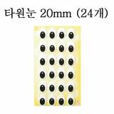 [청양]펠트스티커/인형눈스티커 - 타원눈20mm(24개)