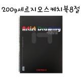 [드로잉]200g 뉴세르지오 스케치북8절(30매)