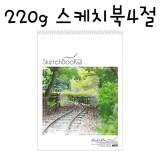 [말리스타]220g 스케치북4절(17매)