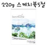 [말리스타]220g 스케치북5절(21매)
