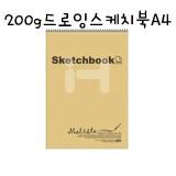 [말리스타]200g 드로잉 스케치북A4(28매)