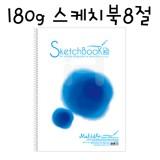 [말리스타]180g 스케치북8절(23매)