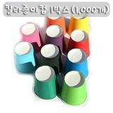 [12색][색종이컵]6.5온스 칼라종이컵 - 1박스(1,000개)