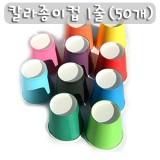[총11색][색종이컵]6.5온스 칼라종이컵 - 1줄(50개)
