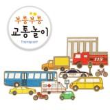 [종이놀이교구][색칠놀이]종이생각 - 861.부릉부릉 교통놀이