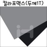 [배송제한][총2색]칼라포맥스1T/600x900