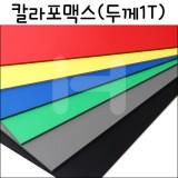 [총6색]칼라포맥스1T/450x600