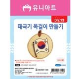 [유니아트]13.나무목걸이만들기(태극기)